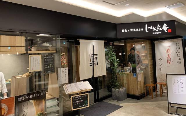 A soba noodle restaurant called Jinenjo-An