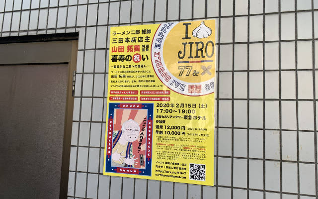 Poster of Jiro master 77 years old celebration